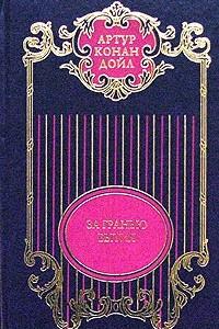 Артур Конан Дойл. Собрание сочинений в 12 томах. Том 9. За гранью бытия
