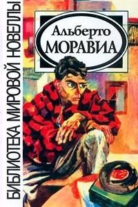 Альберто Моравиа. Новеллы
