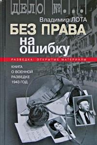 Без права на ошибку. Книга о военной разведке. 1943 год