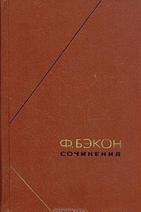 Сочинения в двух томах. Т.1