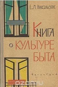 Книга о культуре быта