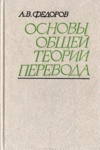 Основы общей теории перевода