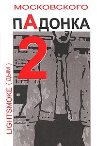 Дневник московского пАдонка - 2