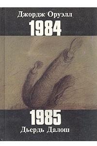 1984. 1985