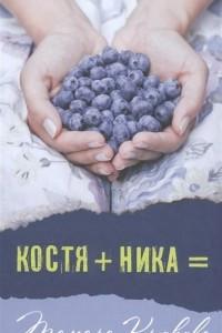 Костя+Ника