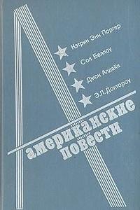 Американские повести