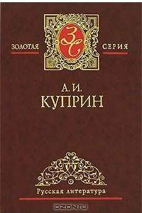 Избранные сочинения в 3 томах. Том 3. Колесо времени. Юнкера. Купол св. Исаакия Далматского. Рассказы