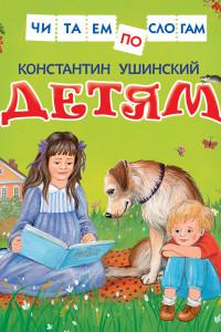 Ушинский К. Детям
