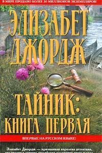 Тайник. Книга 1