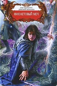 Фиолетовый меч