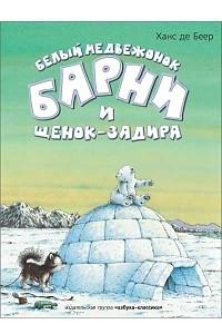 Белый медвежонок Барни и щенок-задира