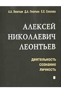 Алексей Николаевич Леонтьев. Деятельность, сознание, личность