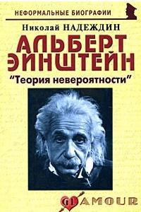 Альберт Эйнштейн: «Теория невероятности»