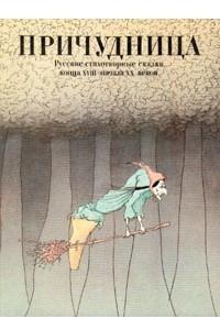 Причудница. Русские стихотворные сказки конца XVIII - начала XX веков