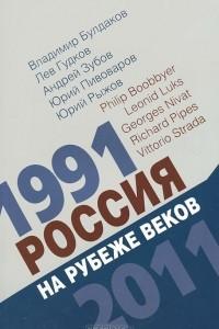 Россия на рубеже веков. 1991-2011
