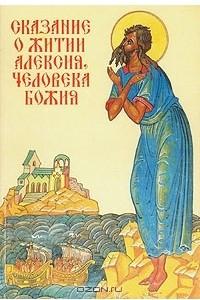 Сказание о житии Алексия, человека божия