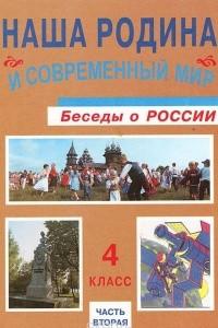 Наша Родина и современный мир. Беседы о России. 4 класс. В 2 частях. Часть 2