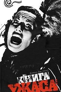 Книга ужаса. История хоррора в кино