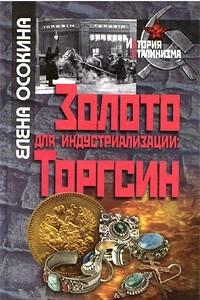Золото для индустриализации: Торгсин (История сталинизма)