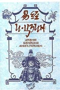 И - Цзин: древняя китайская