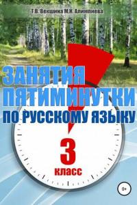 Занятия – пятиминутки по русскому языку. 3класс