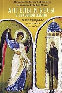 Ангелы и бесы в духовной жизни. Об их природе и влиянии на людей
