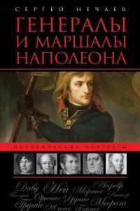 Генералы и маршалы Наполеона