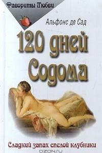 120 дней Содома