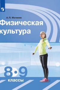 У 8-9кл ФГОС Матвеев А.П. Физическая культура (8-е изд, перераб)