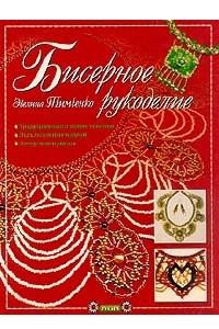 Бисерное рукоделие: Традиционные и новые техники; Эксклюзивные модели; Авторские приемы