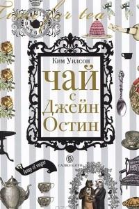 Чай с Джейн Остин