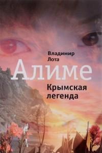 Алиме. Крымская легенда