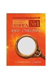 Книга № 1. Про счастье