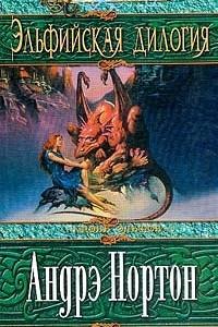 Эльфийская дилогия: Проклятие эльфов. Эльфийское отродье