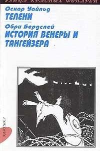 Телени, или Оборотная сторона медали. История Венеры и Тангейзера