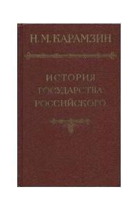 История государства Российского. В 6 томах. Том I