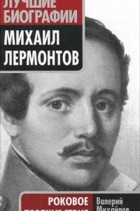 Михаил Лермонтов. Роковое предчувствие