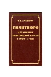 Политбюро.Механизмы политической власти в 30-е годы