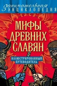 Мифы древних славян . Иллюстрированный путеводитель
