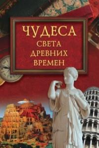 Чудеса света древних времен