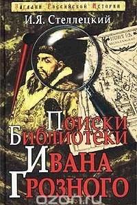 Поиски библиотеки Ивана Грозного