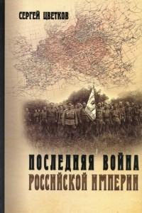 Последняя война Российской империи
