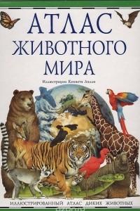 Атлас животного мира. Иллюстрированный атлас диких животных