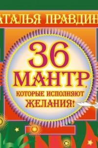 36 мантр, которые исполняют желания!