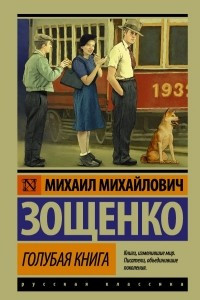 Голубая книга: сборник