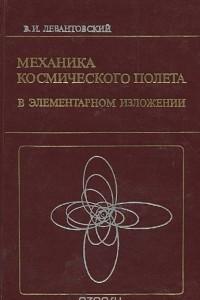Механика космического полета в элементарном изложении