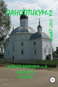 Паноптикум 2. Акафист Аферизму – 8. Аферизмы. Сборник