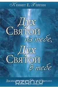Дух Святой на тебе, Дух Святой в тебе