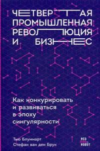 Четвертая промышленная революция и бизнес: Как конкурировать и развиваться в эпоху сингулярности (обложка)