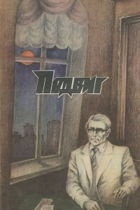 Подвиг, №3, 1988